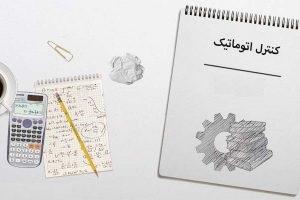 مجموعه روابط و فرمول های درس کنترل اتوماتیک رشته مکانیک به صورت خلاصه