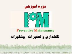 جزوه آموزشی نگهداری و تعمیرات پیشگیرانه PM