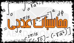 مجموعه روابط و فرمول های درس محاسبات عددی رشته مکانیک به صورت خلاصه