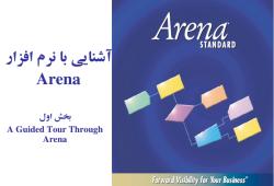 آموزش شبیه سازی و نرم افزار ارنا Arena