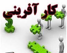 پاورپوینت کارآفرینی در ایران