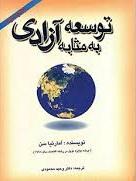 پاورپوینت خلاصه کتاب توسعه به مثابه آزادی نوشته آمارتیاسن ترجمه دکتر وحید محمودی