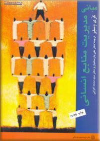 پاورپوینت فصل اول کتاب مبانی مدیریت منابع انسانی تالیف گری دسلر ترجمه پارسائیان و اعرابی با موضوع مدیریت منابع انسانی: امروز