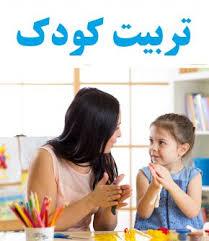 پاورپوینت تربیت کودکان
